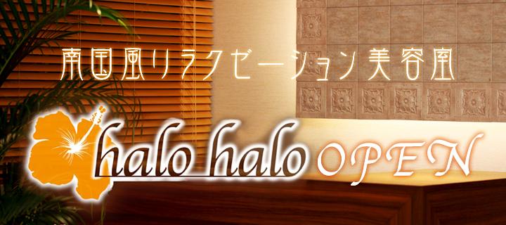 南国風リラクゼーション美容室halo halo