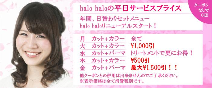halo halo平日サービスメニュー