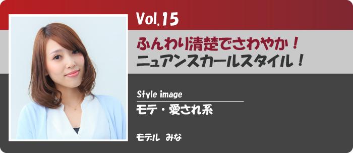 vol.15ニュアンスカールスタイルリンク