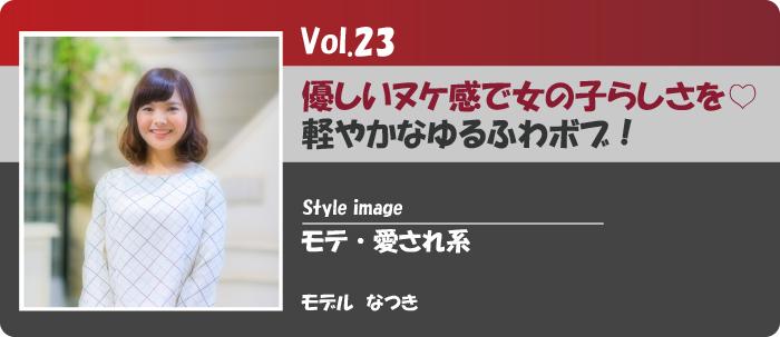vol.23 優しいヌケ感で女の子らしいボブスタイル