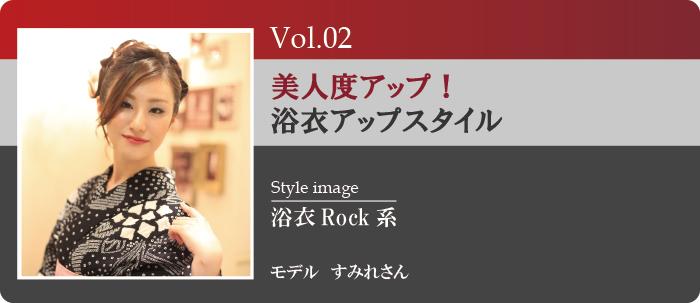 vol.2浴衣アップスタイルリンク