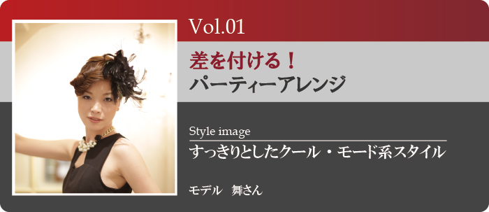vol.1パーティーアレンジリンク