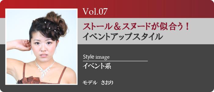 Vol.7イベントアップスタイル