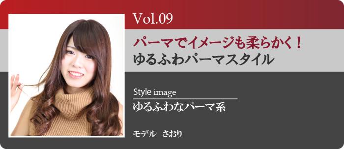 Vol.9ゆるふわパーマスタイル
