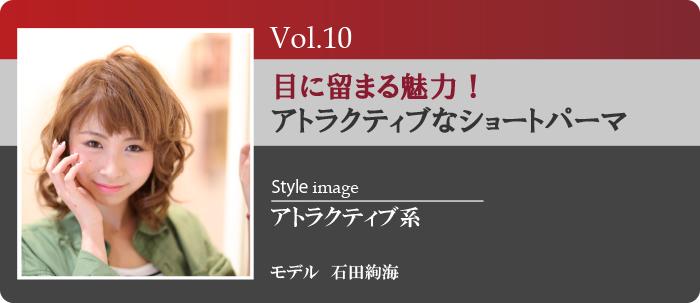 Vol.10アトラクティブなショートパーマ
