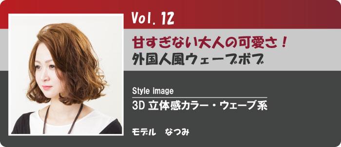 Vol.12外国人風ウェーブボブ