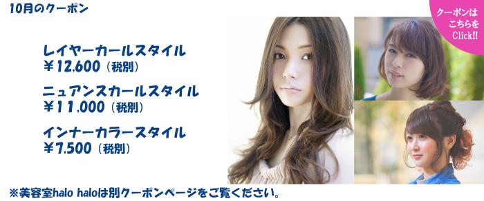 静岡にあるエスアンドエフ美容室、美容院10月のホームページクーポン