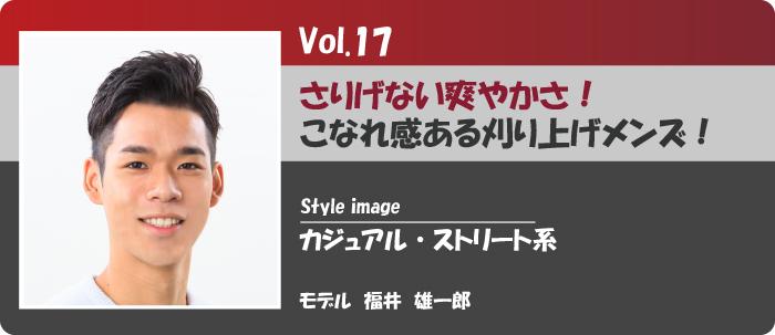 vol.17こなれ感ある刈り上げメンズ