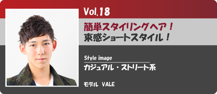 vol.18 束感あるメンズスタイル