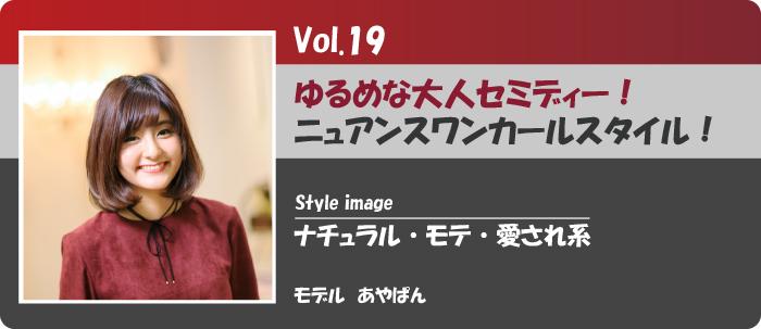 vol.19 ニュアンスワンカール