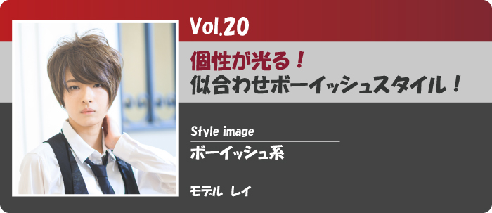 vol.20 似合わせボーイッシュ