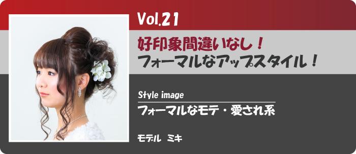 vol.21 フォーマルなアップスタイル