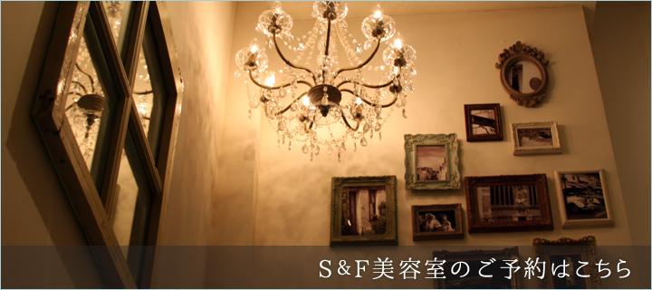 S&F美容室ご予約