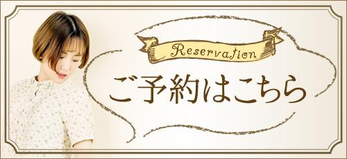 静岡市エスアンドエフ美容室ご予約はこちら