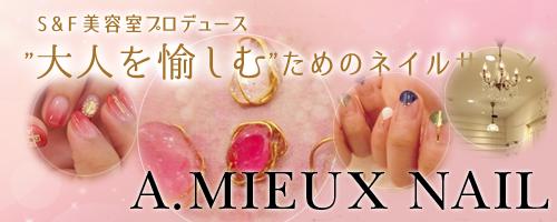 ネイルサロンA.MIEUX NAIL
